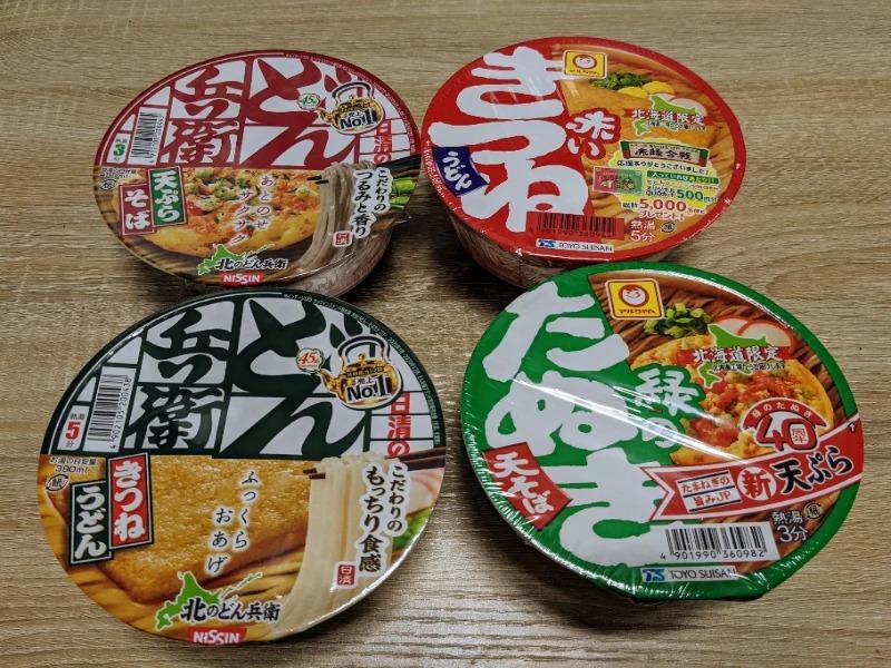 北海道限定カップ麺