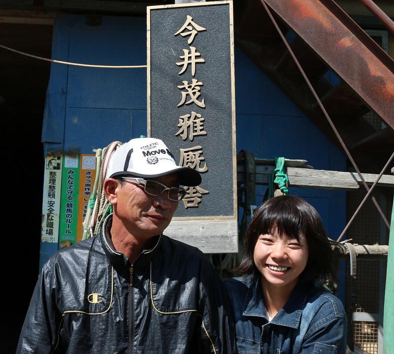 今井調教師と今井厩務員