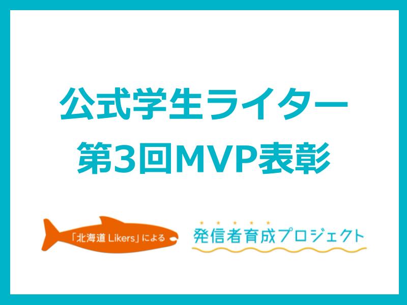 第3回MVP