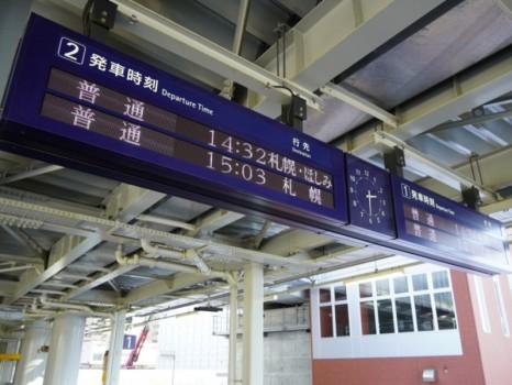 苗穂駅の発車時刻表