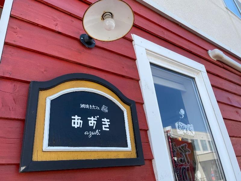 鯛焼きカフェあずき