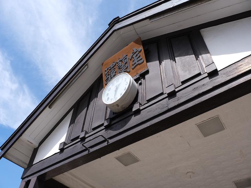 旧室蘭駅アップ