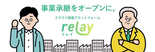 クラウド継業プラットフォーム relay(リレイ)