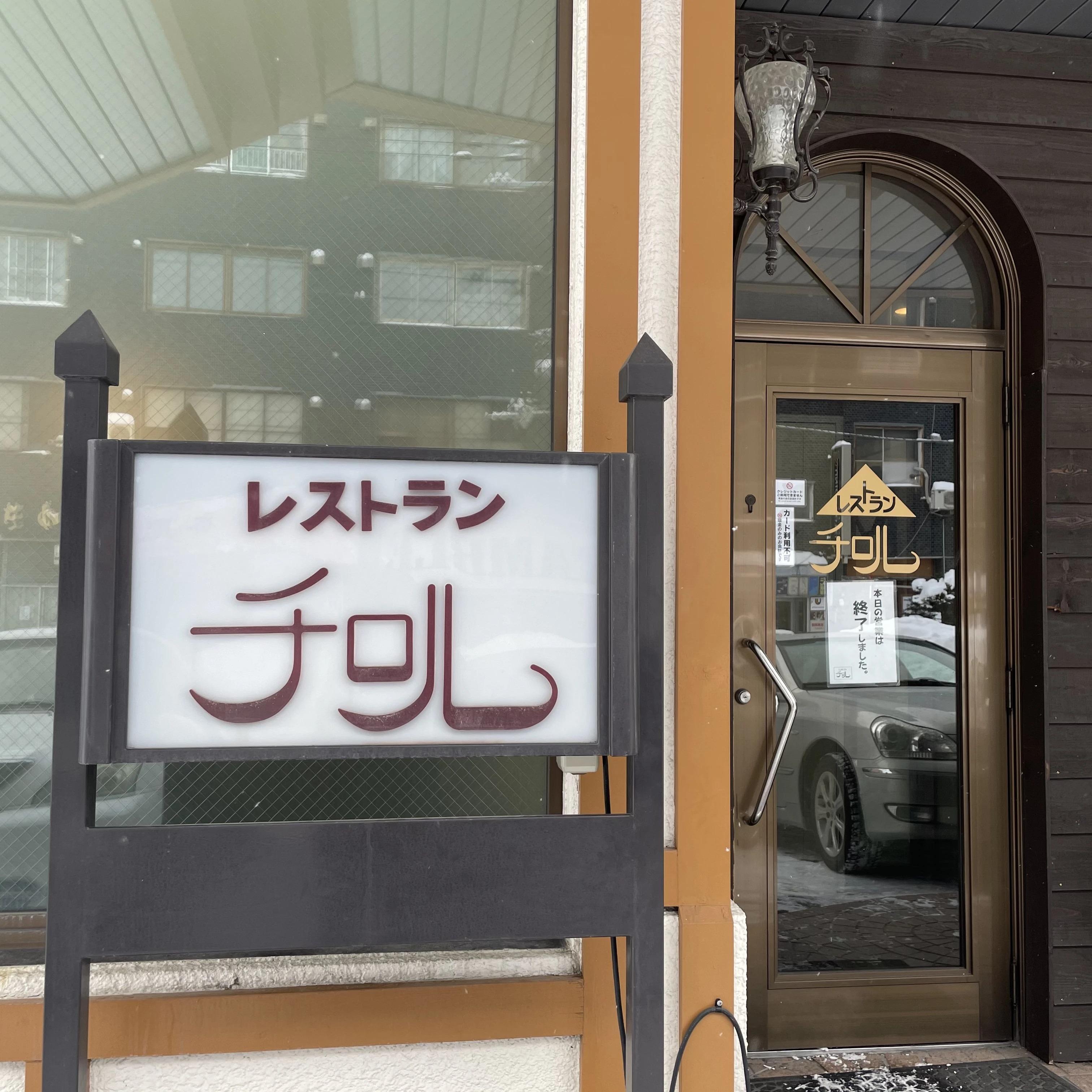 レストラン チロル