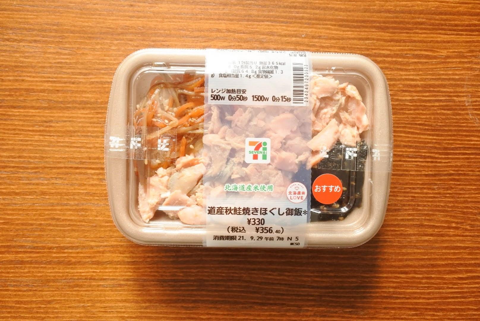 セブン秋鮭ご飯