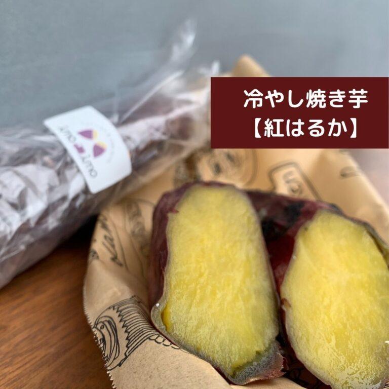 imoimoの冷やし焼き芋