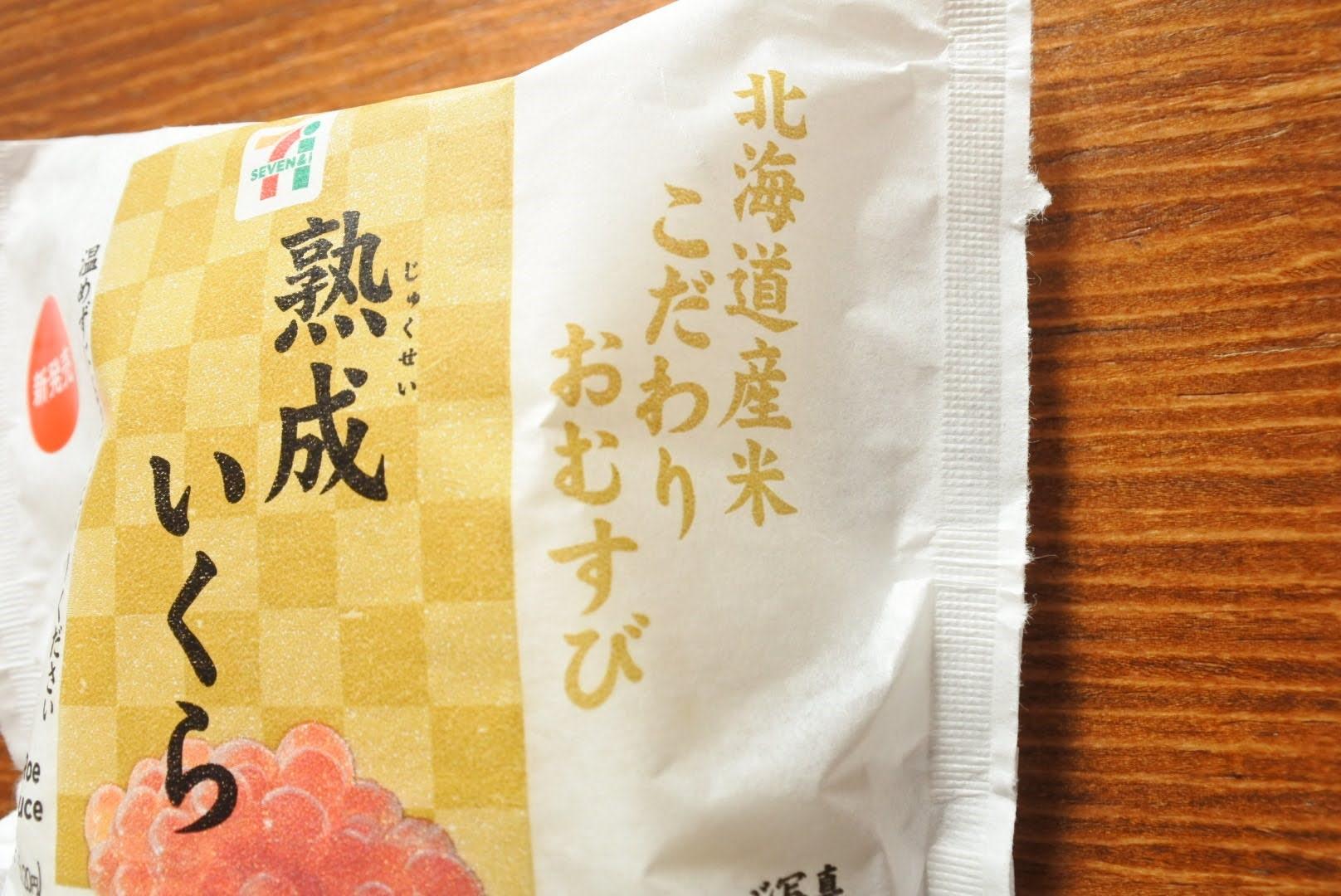 セブン熟成いくら北海道産米